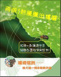 環境信託手冊一本